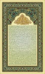 [Code:Digi017] [Size:(1530x930mm)] [Artist:Shaheen-Soni] [Title:Surah-Mariam] [Price:R5400]